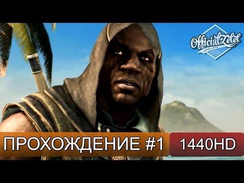 Assassin's Creed 4 Freedom Cry прохождение на русском - Часть 1