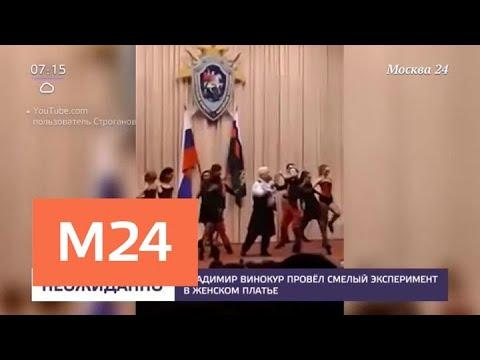 Владимир Винокур провел смелый эксперимент в женском платье - Москва 24