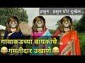 Lagu 😂 गावाकडच्या बायकांचे गमतीदार उखाणे😂  Marathi Chavat Ukhane Marathi Funny Ukhane Marathi Comedy