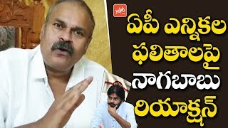 Nagababu Reaction on Janasena Defeat | AP Election Results | Pawan Kalayan