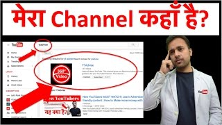 How to make your YouTube channel Discoverable / Searchable in search in Hindi   Your SEO guide