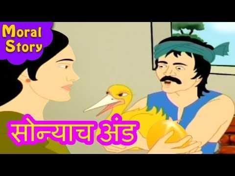 Marathi Animated Story - Sonyach Anda