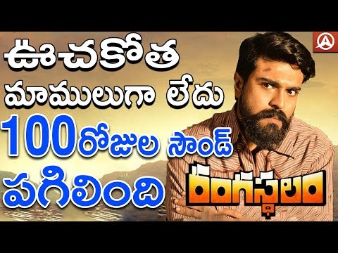 Rangasthalam Successfully Completes 100 Days | Ram Charan | Sukumar || Namaste Telugu