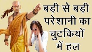बड़ी से बड़ी परेशानी चुटकियों में हल कर देगी चाणक्य की एक बात | best Motivational Quotes In Hindi