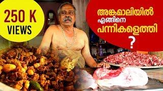 അങ്കമാലിയിൽ എങ്ങിനെ പന്നികളെത്തി? | Angamali Pork