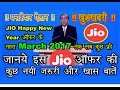 Jio Happy New Year Offer || Jio Extended to 31 March 2017 || ...