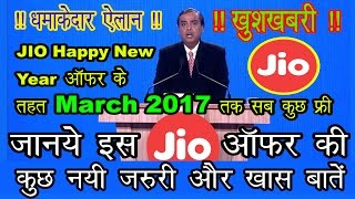 Jio Happy New Year Offer || Jio Extended to 31 March 2017 || with  This offers some important news