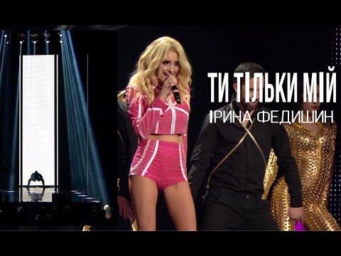 Ірина Федишин  Ти тільки мій  (Весняний Концерт - 28.02.2018)