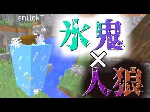 【Minecraft】誰が鬼かわからない氷鬼!!Freezun!!