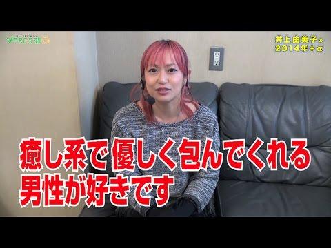 パチスロ【インタビュー】井上 由美子の2014年+α