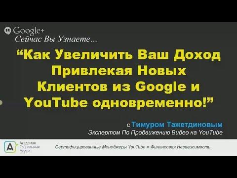 Как увеличить Ваш доход привлекая новых клиентов из Google и YouTube