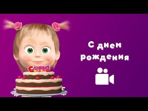 Маша и Медведь - 🎂 Песня С Днём Рождения 🎁 (Серия Раз в году | Мультфильм)