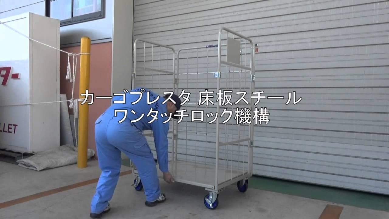 床板にワンタッチロックシステム採用【特許 第3481849号】