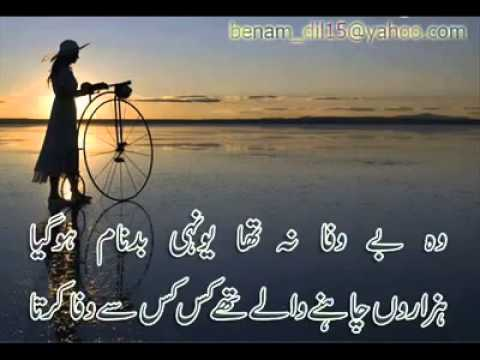Urdu Poetry  Kaha Tha Na Youn Sote Huwe Mat Chor Ke Jana'' video