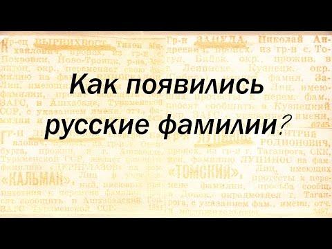 Откуда появились русские фамилии