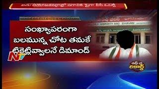 మహబూబ్ నగర్ పార్లమెంట్ సీటు పై బిసీ నేతల కన్ను | Mahbubnagar Politics | Off The Record | NTV