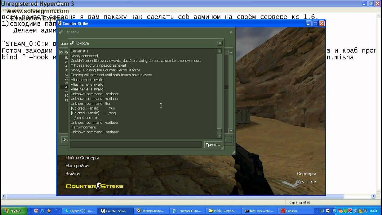 Как сделать на сервере админку в кс 1.6 на