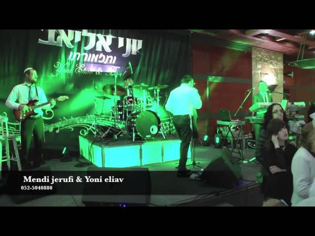 מנדי ג'רופי & יוני אליאב ותזמורתו   Mendi jerufi & Yoni eliav
