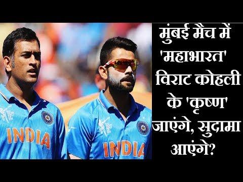 India vs West Indies 4th ODI: मुंबई मैच में महाभारत, विराट कोहली के कृष्ण जाएंगे, सुदामा आएंगे?