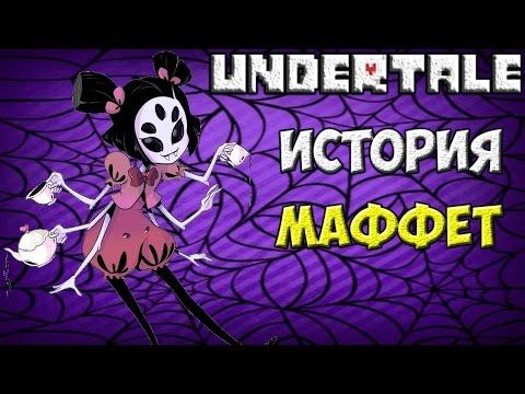 Undertale - История персонажа Muffet