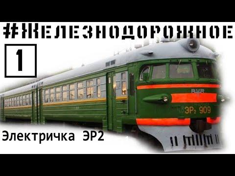 Обзор электрички ЭР2 от проекта  #Железнодорожное. 1 серия