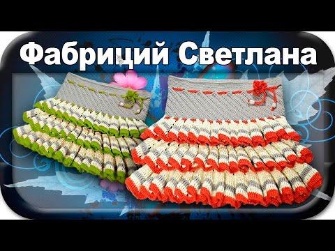 Видео вязание крючком юбки для начинающих видео