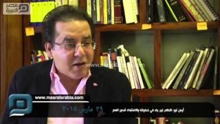 مصر العربية | أيمن نور: النظام غير جاد في خطواته والاستبداد قصير العمر