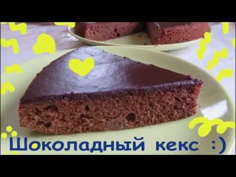 Простой шоколадный кекс пошаговый рецепт