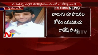 Shocking Accident : Truck Hits Man || Man Passes Away || Hyderabad || NTV
