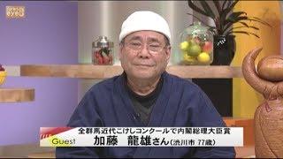 全群馬近代こけしコンクール内閣総理大臣賞 加藤龍雄さん