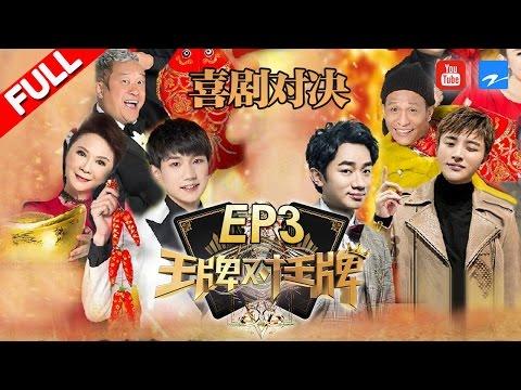 陸綜-王牌對王牌S2-20170130-王源攜眾笑星重現春晚經典宋小寶賈乃亮喜劇爭霸戰