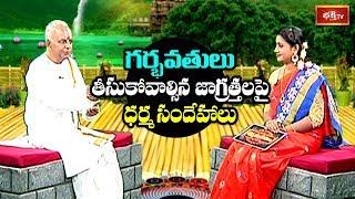 Sri TKV Raghavan   Dharma Sandehalu on The Do's and Don'ts During Pregnancy   Bhakthi TV