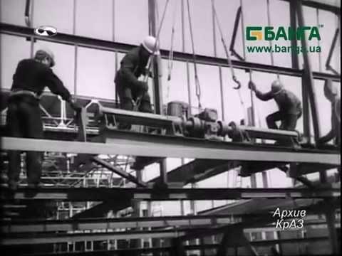 Кременчуг Завод КрАЗ Строители Архив 1974 год