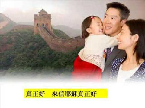 Hokkien Hymn 真正好 truly Good jin Jia Ho video