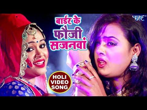 Anu Dubey (2018) दर्दभरा होली VIDEO SONG - Border Ke Fauji - Bhojpuri Superhit Sad Holi Songs 2018