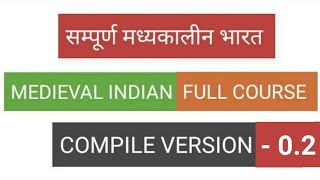 MEDIEVAL INDIAN COMPILE VERSION COMING SOON
