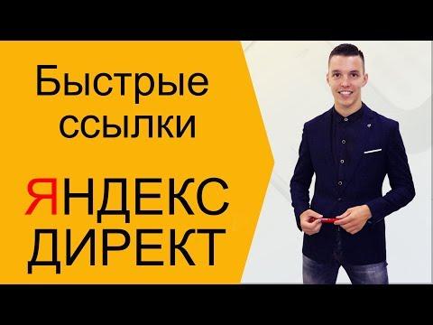 Быстрые ссылки Яндекс Директ! Что вы знаете про быстрые ссылки?