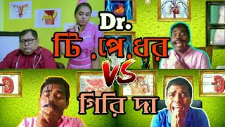 Fake Dr.T PAY DHOR Comedy video kharaj Mukherjee vs GIRI DA/ টি পে ধর/ t pay dhor vs giri da