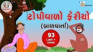Topivalo Feriyo ane Vandarao ટોપીવાળો ફેરિયો અને વાંદરાઓ -  Gujarati Bal varta