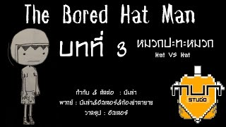 Bored hat man หมวกผู้น่าเบื่อ