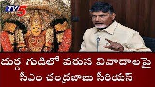 CM Chandrababu Naidu Serious On Indrakeeladri Kanaka Durga Temple Issue