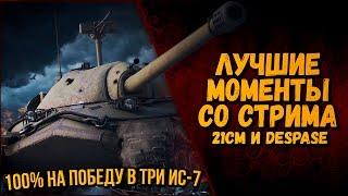 100% НА ПОБЕДУ В ТРИ ИС-7 - ЛУЧШИЕ МОМЕНТЫ СО СТРИМА | World of Tanks