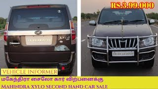 Mahindra xylo second hand car sale in tamilnadu.Mahindra xylo used car sale in Tamil.vehicleinformer