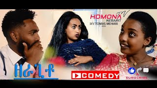 HDMONA - ዘራጊቶ ብ ቶማስ መሓሪ Zeragito by Thomas Mehari - New Eritrean Comedy 2019