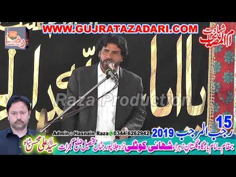 Zakir Imran Haider | 15 Rajab 2019 | Shahni Kotli Gujrat || Raza Production