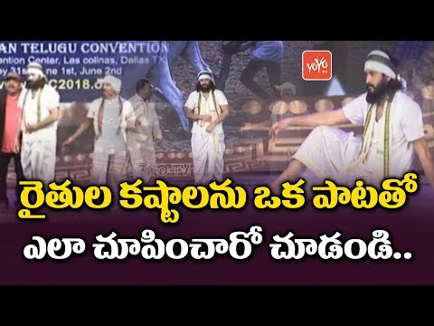 Emotional Drama Performance On Farmers Problems @American Telugu Convention 2018 | YOYO TV Channel