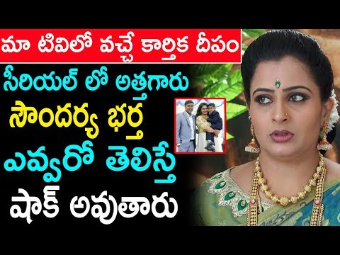 Karthika Deepam Serial Actress Soundarya Husband Rare Pics | Tollywood News