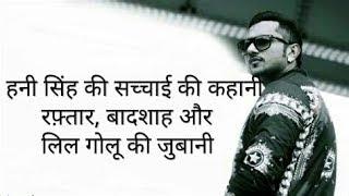 हनी सिंह की सच्चाई ||Punjabi Rappers Talking Yo Yo Honey Singh Full Reality