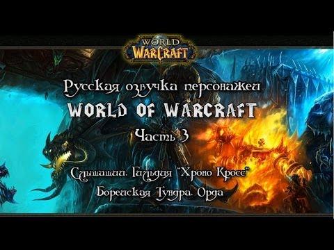 Русская озвучка персонажей World of Warcraft #3