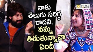 Yash Couldn't understand Mangli Telangana Language : Hilarious Video